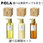 POLA ポーラ【送料無料】シャワーブレイクプラス 選べる2種類セット 詰め替え用10L×2箱