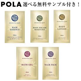 POLA/ポーラ アロマエッセゴールド スペシャルセット【個包装】<5種類×7回分>お試しセット