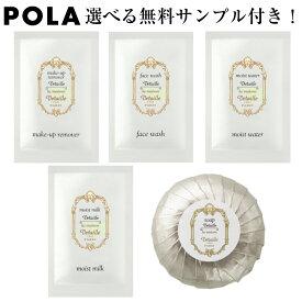 POLA【ポーラ】デタイユ ラ メゾン スキンケアお試しセット【個包装】 (4種類×7個・固形石鹸×1個)