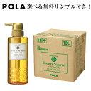 POLA/ポーラ シャワーブレイクプラス リンスインシャンプー 10L 詰め替え用