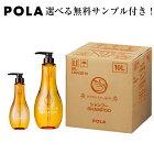 POLA ポーラ 詰め替え アロマエッセ ゴールド シャンプー 業務用 10L