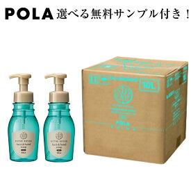 ★新商品 POLA/ポーラ  エステロワイエ 薬用フォームソープ<フェース&ハンドソープ> 10L