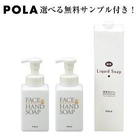 POLA/ポーラ 薬用リキッドソープ<フェイス&ハンド> 詰め替え用 2L
