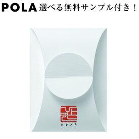 【送料無料】POLA/ポーラ ひととき フェイスケア4点キット【台紙付】4種類×100包