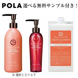 POLA【ポーラ】アロマエッセゴールド リキッドクレンジング【メーク落とし】1L