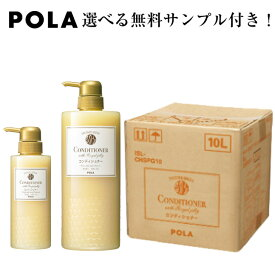 【POLA】【ポーラ】 シャワーブレイクプラス コンディショナー 【業務用】10L