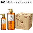 POLA/ポーラ シャワーブレイクプラス シャンプー 10L