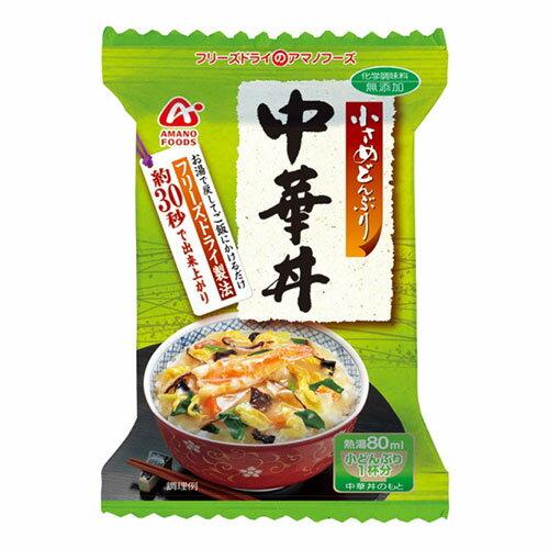 アマノフーズ 小さめどんぶり 中華丼 DF-1820