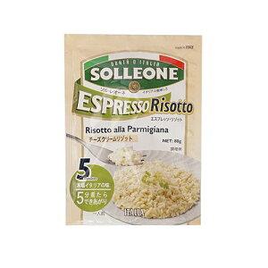 ソルレオーネ SOLLEONE エスプレッソリゾット パルミジャーナ(チーズクリームリゾット)品番:1010102