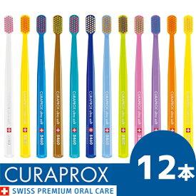クラプロックス CURAPROX お得 12本セット キュラプロックス  歯ブラシ ハブラシ 歯周病予防 虫歯予防 予防歯科 CS5460 5460本 CSsmart 7600本 歯科専売