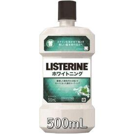 歯科専売 リステリン LISTERINE ホワイトニング 500ml 1本 マウスウォッシュ 【口臭予防】【虫歯予防】