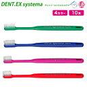 【送料無料】 ライオン DENT.EX システマ 歯周病予防 歯ブラシ 歯科用 10本セット(4色) 44M 44H 42M 42H デント…