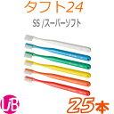 【希望者おまけ付♪ 】タフト24 tuft24 (スーパーソフト)25本 歯周病予防 歯ブラシ ハブラシ (キャップナシ) オーラルケア 歯科専売品