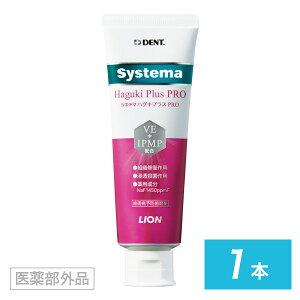 Systema Haguki Plus PROシステマ ハグキプラス プロ 1本 歯磨き粉 ライオン 低研磨・低発泡・低香味 ペーストタイプ