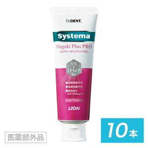 Systema Haguki Plus PROシステマ ハグキプラス プロ 10本 歯磨き粉 ライオン 低研磨・低発泡・低香味 ペーストタイプ