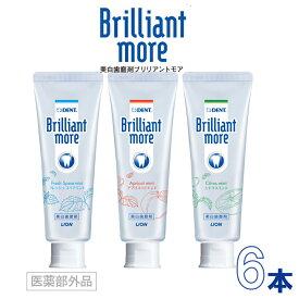 ライオン デント ブリリアントモア 90g 6本 歯科 香味追加 シトラスミント ホワイトニング 歯科専売 ステイン 除去 フッ素 配合 ブリリアント 歯磨き粉