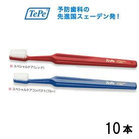 テペ スペシャルケア 歯ブラシ Tepe 10本 クロスフィールド tepe 歯ブラシ/ハブラシ 予防歯科 歯科専売 tepe specialcare
