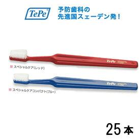 送料無料!テペ スペシャルケア 歯ブラシ Tepe 25本 クロスフィールド tepe 歯ブラシ/ハブラシ 予防歯科 歯科専売 tepe specialcare