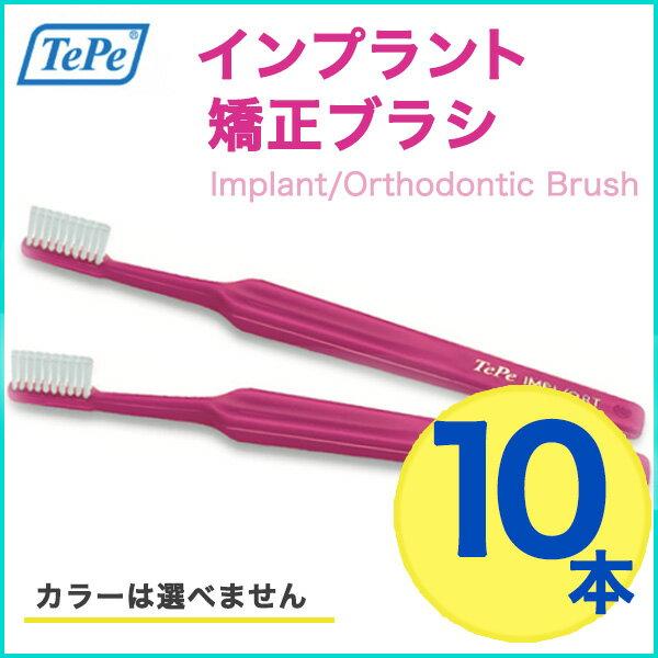 テペ インプラント・矯正ブラシ IMPL/ORT 10本 tepe 歯ブラシ クロスフィールド 歯ブラシ/ハブラシ 予防歯科 歯科専売 tepe implant/Orthodontic Brush