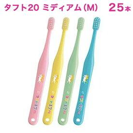 【 希望者おまけ付♪ 】子供用歯ブラシ 25本 タフト20 (ミディアム M)(6〜12歳) 子供 こども 歯ブラシ ハブラシ オーラルケア 歯科専売品  tuft20
