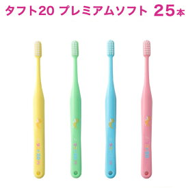 【希望者おまけ付き♪】オーラルケア 子供用歯ブラシ 25本(6〜12歳) タフト20 (プレミアムソフト PS) 子ども こども 歯ブラシ ハブラシ 歯科専売品  tuft20