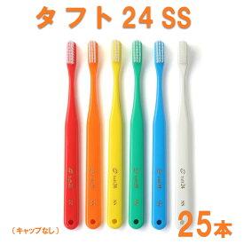 【ゆうパケット選択で送料無料 ♪希望者おまけ付】タフト24 歯ブラシ スーパーソフト (キャップナシ)25本 歯ブラシ/ハブラシ オーラルケア 歯科専売品 tuft24