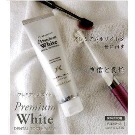 ホワイトニング 歯磨き粉 プレミアムホワイト 100g 歯科専売