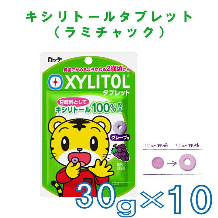 しまじろう キシリトール 30g×10袋 1個袋タブレット ラミチャック 歯科専売 オーラルケア キシリトール タブレット