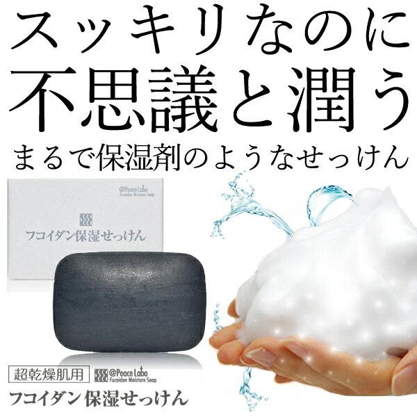 フコイダン保湿せっけん(80g) アット ピースラボ 乾燥肌 敏感肌 対策 保湿ローション 保湿化粧水 スキンケア 敏感肌 低刺激 乾燥肌 乾燥肌【あす楽対応】