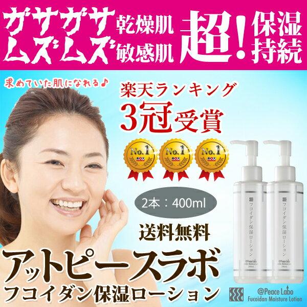 乾燥肌 無添加 化粧水 フコイダン 保湿 ローション 200ml × 2本 セット アットピースラボ 敏感肌 子ども
