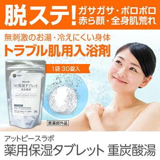 被采取保湿有药效入浴液皮肤粗糙对策在和平实验室有药效保湿平板电脑重炭酸湯30片干燥肌肤痒发红的脸寒症对策