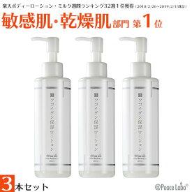 乾燥肌 無添加 化粧水 フコイダン 保湿 ローション 200ml × 3本 セット アットピースラボ 敏感肌 子ども