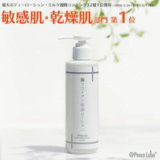 フコイダン humidity retention lotion 200 ml at peace laboratory drying skin sensitive skin baby high humidity retention pollen skin roughness barrier