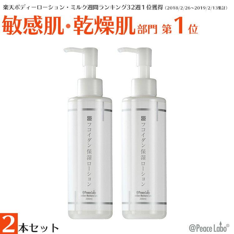 乾燥肌 無添加 化粧水 フコイダン 保湿 ローション 200ml × 2本 セット アトピー 肌パッチテスト合格済 アットピースラボ 敏感肌 子ども 花粉 肌荒れ