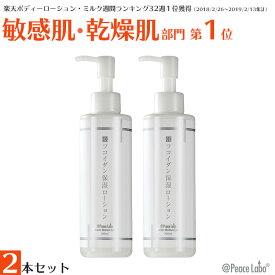 乾燥肌 無添加 化粧水 フコイダン 保湿 ローション 200ml × 2本 セット アットピースラボ 敏感肌 子ども uv 肌荒れ