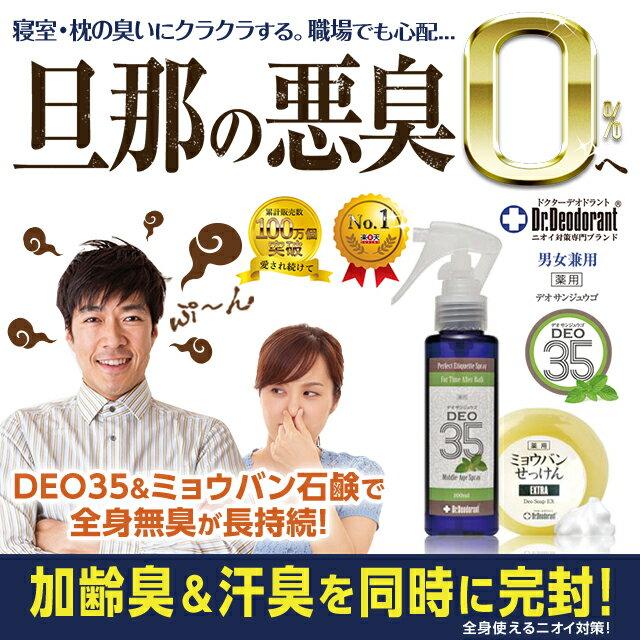 制汗剤 メンズ 男 加齢臭 対策専用スプレー 薬用DEO 35 ミョウバン石鹸EX セット 頭皮 臭い ドクターデオドラント
