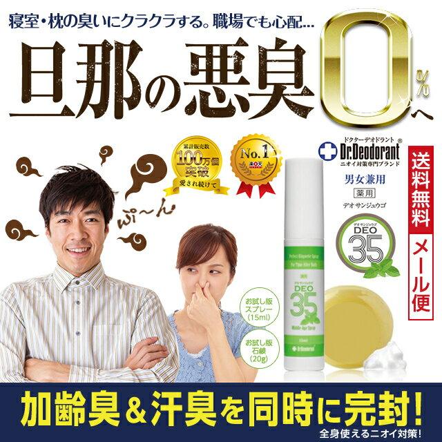 制汗剤 メンズ 男 加齢臭 対策専用スプレー 薬用DEO 35 & 薬用ミョウバン石鹸EX お試しセット 頭皮 臭い ドクターデオドラント