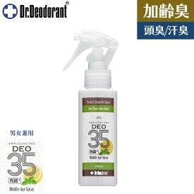 制汗剤 メンズ 男 加齢臭 対策専用スプレー DEO35 PLUS+ デオ35プラス 頭皮 臭い ドクターデオドラント