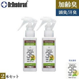 制汗剤 体臭 男性 加齢臭 対策専用スプレー DEO35 PLUS+ デオ35プラス 2本セット 頭皮 臭い ドクターデオドラント