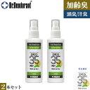 加齢臭 オトナ臭 頭皮臭 対策専用スプレー DEO35 PLUS+ 2本セット ドクターデオドラント 制汗剤 メンズ 男 女性 デオ3…