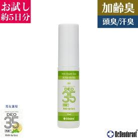頭皮臭 加齢臭 対策 スプレー 薬用DEO35PLUS+ トライアルボトル お試し約5日分 ドクターデオドラント ミドル脂臭 制汗剤 体臭 男性 女性 臭い デオ35プラス