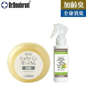 制汗剤 メンズ 男 加齢臭 対策専用スプレー DEO35 PLUS+ & 薬用ミョウバン石鹸EX セット 頭皮 臭い ドクターデオドラント