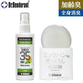 加齢臭 対策 スプレー DEO35PLUS+ & 薬用ミョウバン石鹸EX セット ドクターデオドラント ミドル脂臭 体臭 汗臭 男性 女性 臭い デオ35プラス