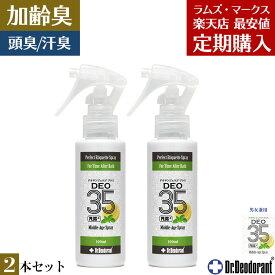 制汗剤 メンズ 男 加齢臭 対策専用スプレー DEO35 PLUS+ 定期購入 2本 セット 頭皮 臭い ドクターデオドラント