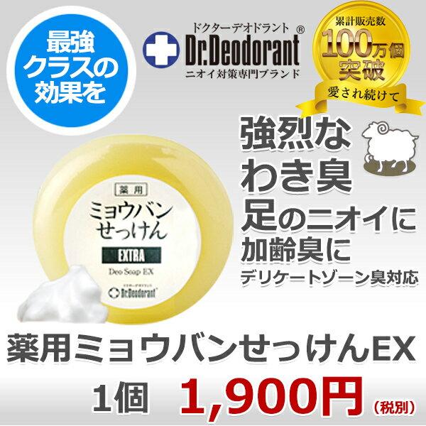 わきが 石けん 薬用 ミョウバン石鹸 ドクターデオドラント 加齢臭 石鹸 デリケートゾーン