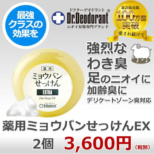 わきが 石けん 薬用 ミョウバン石鹸 × 2個 セット ドクターデオドラント 加齢臭 石鹸 デリケートゾーン