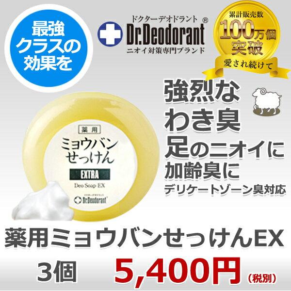 わきが 石けん 薬用 ミョウバン石鹸 × 3個 セット ドクターデオドラント 加齢臭 石鹸 デリケートゾーン