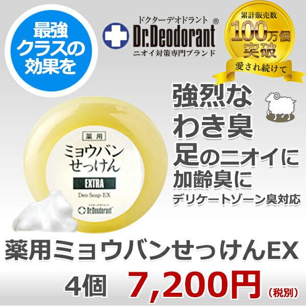 ミョウバン石鹸 EX 4個 ミョウバンせっけん みょうばん石鹸 薬用 ドクターデオドラント わきが ワキガ 体臭 加齢臭 対策 制汗剤 足のにおい デリケートゾーン 乳首の臭い 対応【あす楽対応】 消臭 送料無料