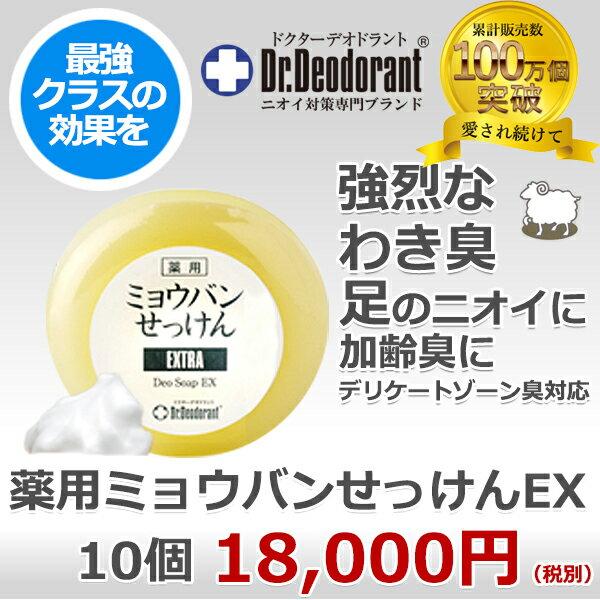 わきが 石けん 薬用 ミョウバン石鹸 × 10個 セット ドクターデオドラント 加齢臭 石鹸 デリケートゾーン