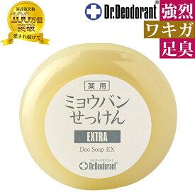 わきが 石けん 薬用 ミョウバン石鹸 EX ドクターデオドラント 加齢臭 石鹸 デリケートゾーン